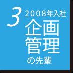 2008年入社企画管理の先輩